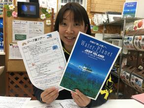 ジープ島ツアーの詳細が決まりました。
