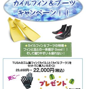 ゴム製フルフットフィン&ブーツキャンペーン