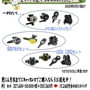 5万円引き重器材買い替えキャンペーン